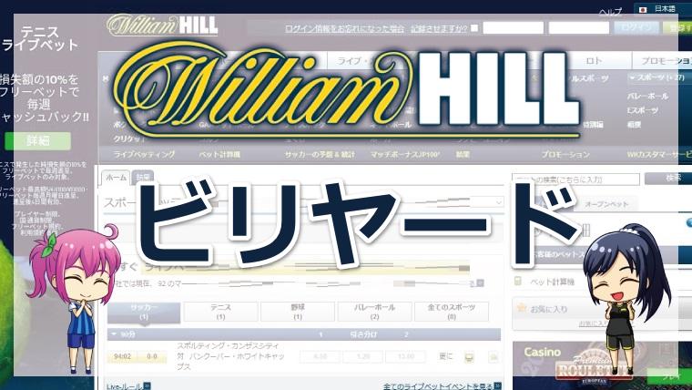 "<span class=""title"">ウイリアムヒルのビリヤードの賭け方について徹底解説【最新版】</span>"