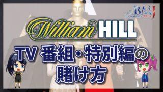 ウイリアムヒルのテレビ番組・特別編の賭け方について徹底解説【最新版】