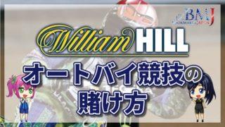 ウイリアムヒルのオートバイ競技の賭け方について徹底解説【最新版】