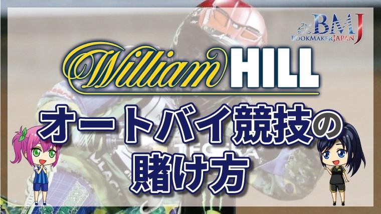 "<span class=""title"">ウイリアムヒルのオートバイ競技の賭け方について徹底解説【最新版】</span>"