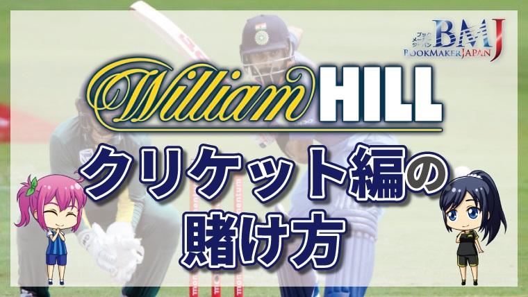 """<span class=""""title"""">ウイリアムヒルのクリケットの賭け方について徹底解説【最新版】</span>"""