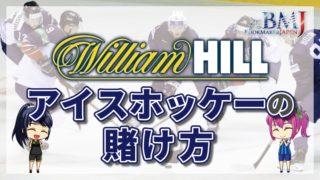 ウィリアムヒルのアイスホッケーの賭け方について徹底解説【最新版】