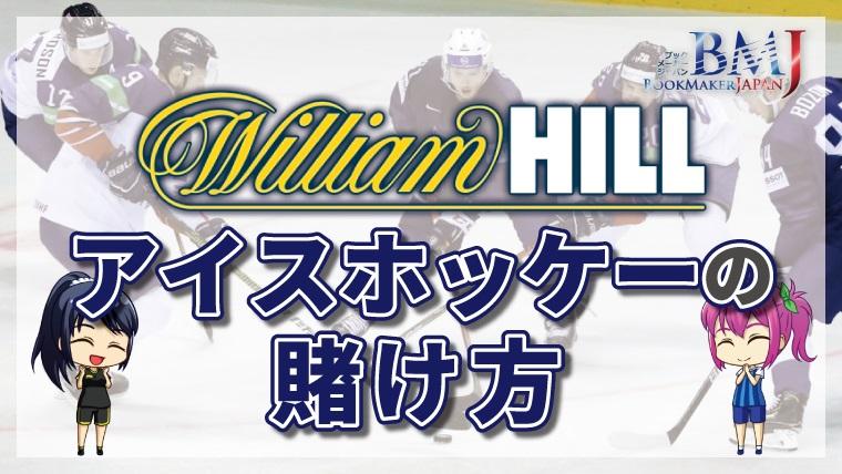 """<span class=""""title"""">ウィリアムヒルのアイスホッケーの賭け方について徹底解説【最新版】</span>"""
