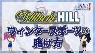 ウイリアムヒルのウィンタースポーツの賭け方について徹底解説【最新版】