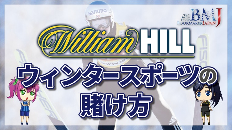 "<span class=""title"">ウイリアムヒルのウィンタースポーツの賭け方について徹底解説【最新版】</span>"