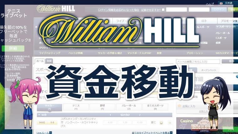 """<span class=""""title"""">ウィリアムヒルのスポーツとカジノの資金移動方法について</span>"""
