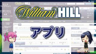 ウィリアムヒルの公式アプリについて