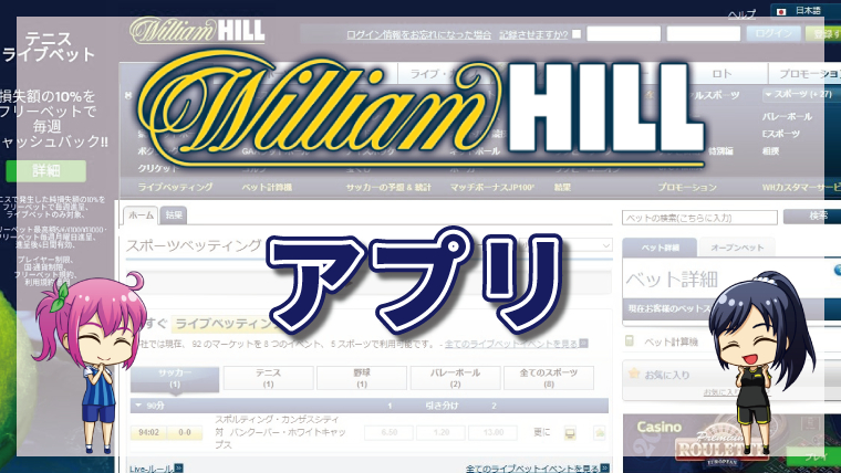 """<span class=""""title"""">ウィリアムヒルの公式アプリについて</span>"""