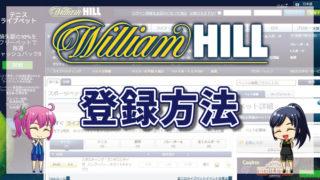 ウィリアムヒルの登録方法・始め方について徹底解説!!