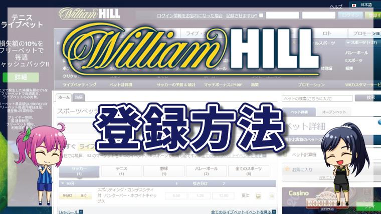 "<span class=""title"">ウィリアムヒルの登録方法|登録ボーナス3000円の申請方法</span>"