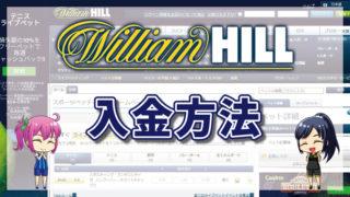 ウィリアムヒルの入金方法について徹底解説【最新版】