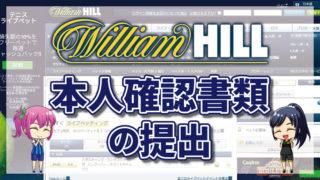 ウィリアムヒルの本人確認書類の提出やり方について徹底解説【最新版】