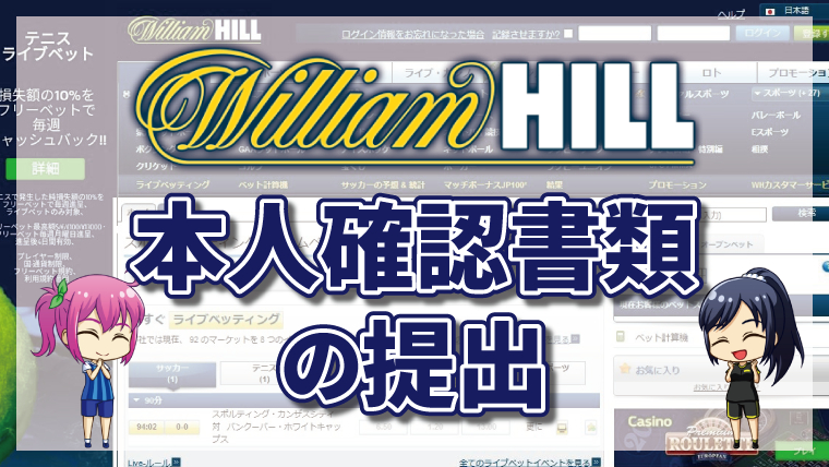 "<span class=""title"">ウィリアムヒルの本人確認書類の提出やり方について徹底解説【最新版】</span>"