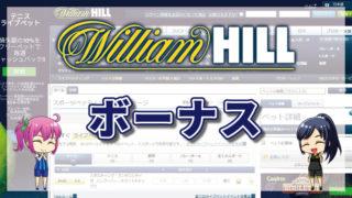 ウィリアムヒルのボーナスについて徹底解説【最新版】