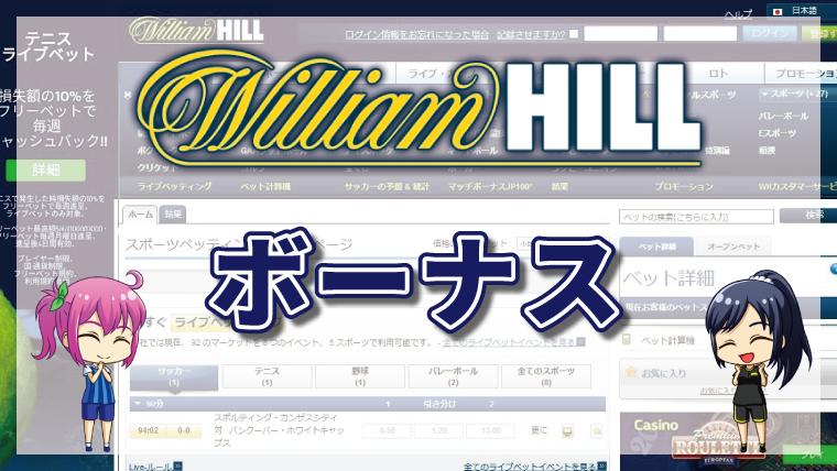 """<span class=""""title"""">ウィリアムヒルのボーナスについて徹底解説【最新版】</span>"""