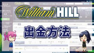 ウィリアムヒルの出金方法について徹底解説【最新版】