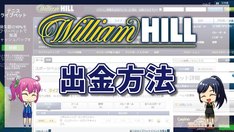 """<span class=""""title"""">ウィリアムヒルの出金方法【最新版】出金限度額・出金手数料について</span>"""
