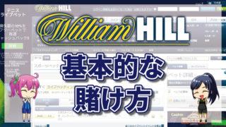 ウィリアムヒルのスポーツの賭け方について徹底解説【最新版】