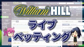 ウィリアムヒルのライブベッティングについて徹底解説【最新版】