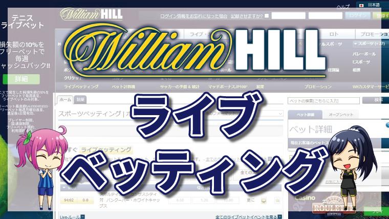"""<span class=""""title"""">ウィリアムヒルのライブベッティングについて徹底解説【最新版】</span>"""