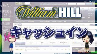 ウィリアムヒルのキャッシュインについて徹底解説【最新版】