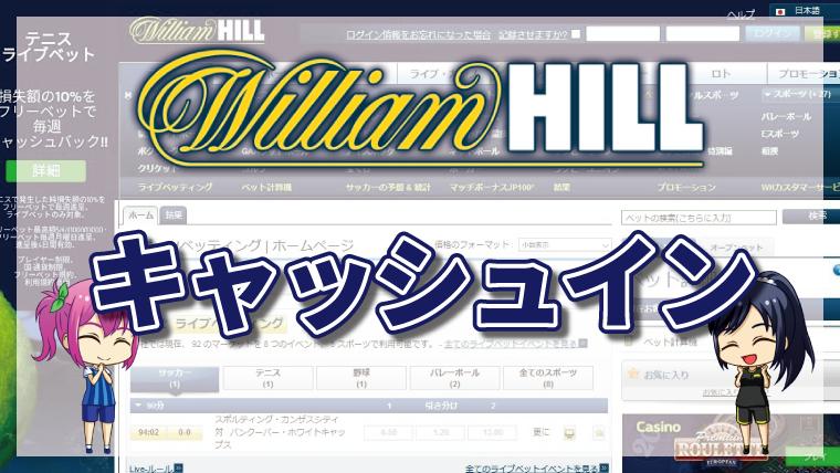 """<span class=""""title"""">ウィリアムヒルのキャッシュインについて徹底解説【最新版】</span>"""