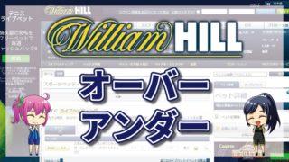 ウィリアムヒルのオーバー・アンダーの意味について徹底解説