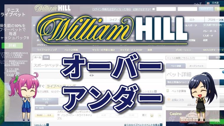 """<span class=""""title"""">ウィリアムヒルのオーバー・アンダーの意味について徹底解説</span>"""