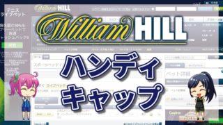 ウィリアムヒルのハンディキャップについて意味を徹底解説【最新版】