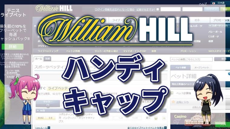 """<span class=""""title"""">ウィリアムヒルのハンディキャップについて意味を徹底解説【最新版】</span>"""
