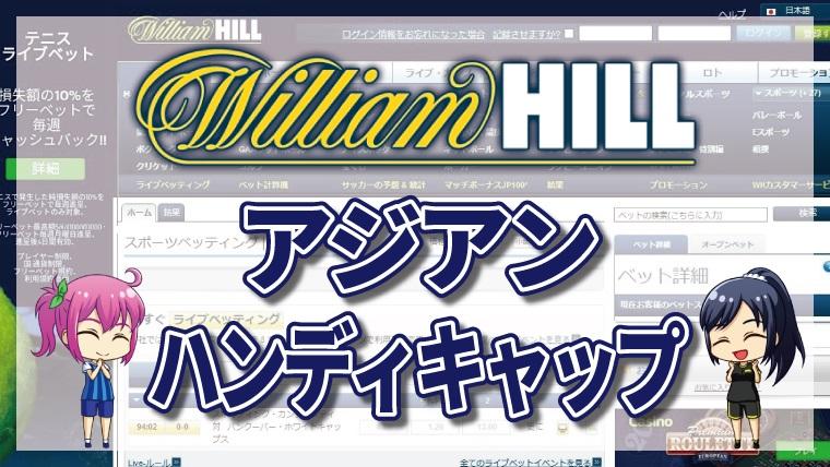 """<span class=""""title"""">ウィリアムヒルのアジアンハンディキャップについて意味を徹底解説【最新版】</span>"""