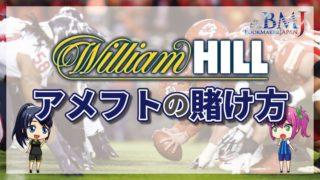 ウィリアムヒルのアメリカンフットボールの賭け方について徹底解説【最新版】