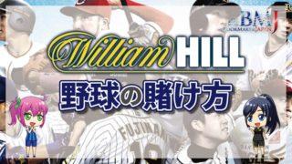 ウィリアムヒルの野球の賭け方について徹底解説【最新版】