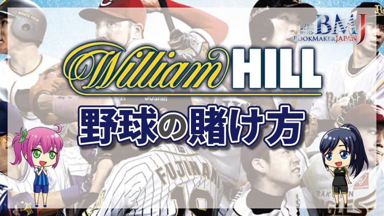 "<span class=""title"">ウィリアムヒルの野球の賭け方について徹底解説【最新版】</span>"