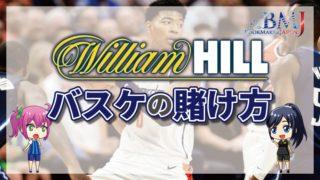 ウィリアムヒルのバスケットボールの賭け方について徹底解説【最新版】