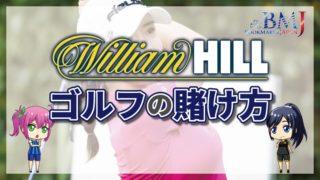 ウィリアムヒルのゴルフの賭け方について徹底解説【最新版】