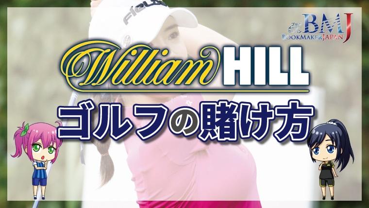 "<span class=""title"">ウィリアムヒルのゴルフの賭け方について徹底解説【最新版】</span>"