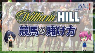 ウィリアムヒルの競馬の賭け方について徹底解説【最新版】