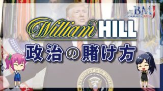 ウィリアムヒルの政治の賭け方について徹底解説【最新版】