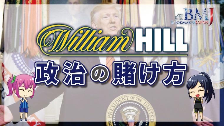 "<span class=""title"">ウィリアムヒルの政治の賭け方について徹底解説【最新版】</span>"