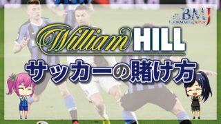 ウィリアムヒルのサッカーの賭け方について徹底解説【最新版】