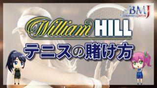 ウィリアムヒルのテニスの賭け方について徹底解説【最新版】
