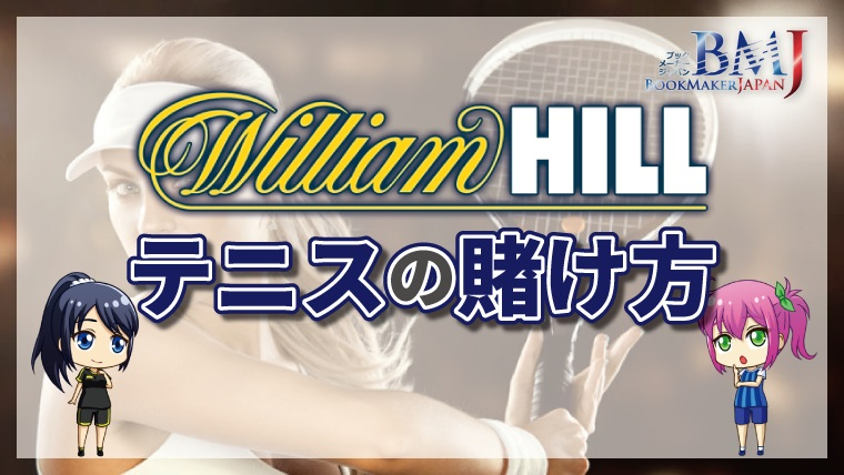 "<span class=""title"">ウィリアムヒルのテニスの賭け方について徹底解説【最新版】</span>"