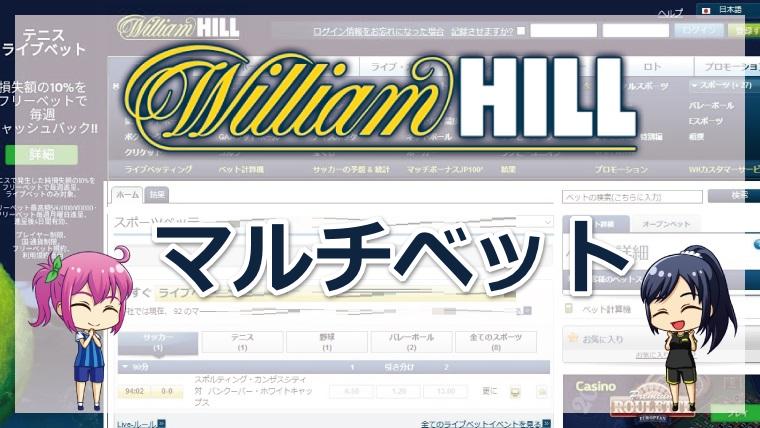 """<span class=""""title"""">ウィリアムヒルのマルチベットの方法を徹底解説【最新版】</span>"""