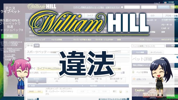 """<span class=""""title"""">ウィリアムヒルは違法?安全性や信頼度を徹底調査!</span>"""