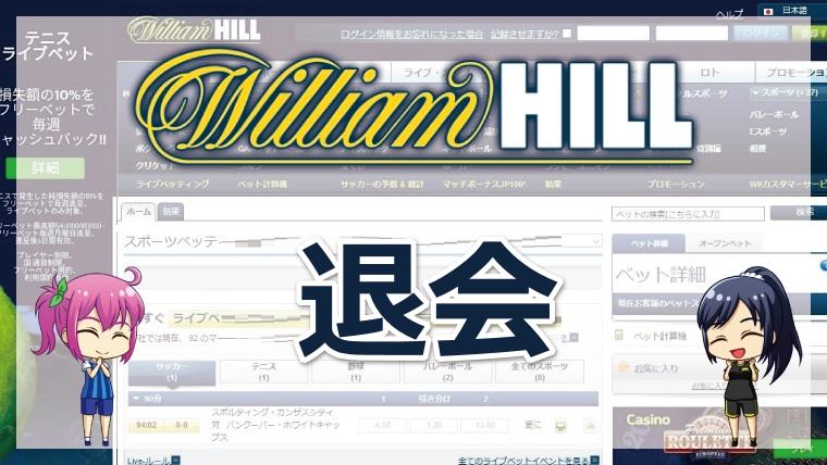 "<span class=""title"">ウィリアムヒルの退会・アカウント閉鎖方法を解説【最新版】</span>"