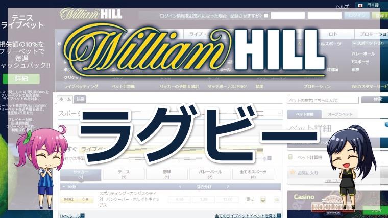"""<span class=""""title"""">ウィリアムヒルのラグビーの賭け方について徹底解説【最新版】</span>"""