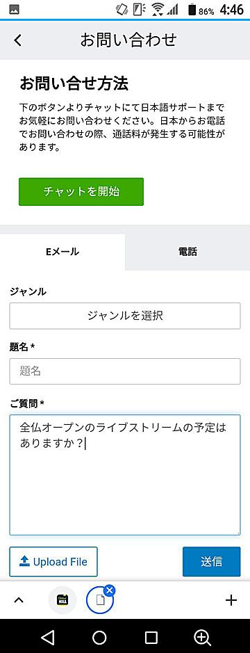メール問い合わせ1